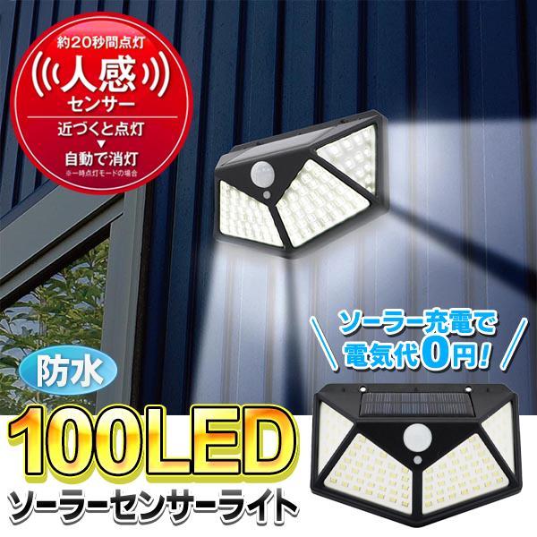 100灯LEDソーラーセンサーライト超強力100LED人感センサー付ポーチライト太陽光で充電簡単設置玄関灯駐車場防犯対策電源不要