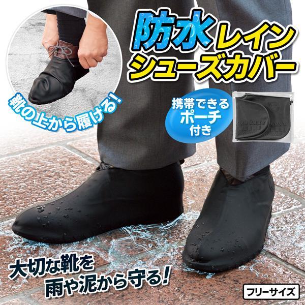 レインシューズ靴の上から履くだけ携帯できるケース付防水シューズカバー靴底滑り止め急な雨・泥からクツを守る男女兼用シリコン素材◇シ