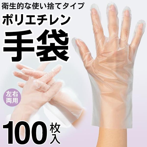 透明手袋100枚セット使い捨てポリエチレン手袋左右兼用エンボス加工衛生手袋100Pフィット感伸縮性密封性手荒れ防止作業用掃除◇ポ