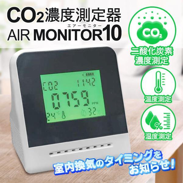 CO2センサー 二酸化炭素濃度計測器 USB充電式 濃度測定器 エアーモニター 換気タイミング 温度・湿度測定 アラート色変化 換気対策 会社 家庭 ◇ CO2濃度測定器