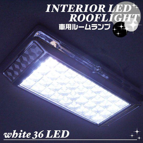 【激安セール】専用アダプター付!36連LEDルームライト ON/OFF/DOORの3段階スイッチ 車内灯 12V車 汎用 カー用品 ホワイト・ブルー選択可 ◇ LEDルームランプ