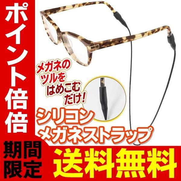 送料無料/規格内 メガネホルダー シリコン製 めがねチェーン 老眼鏡 サングラス 水洗いOK チェーン グラスコード メンズ レディース ◇ シリコン眼鏡ストラップ