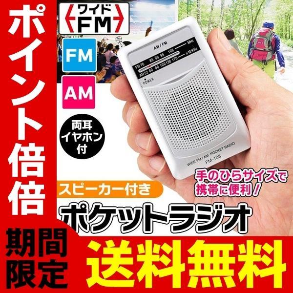 /定形外ワイドFM対応ポケットラジオスピーカー内蔵イヤホン付属電池式AMFM小型軽量ポータブル防災アウトドア◇FM-108SV