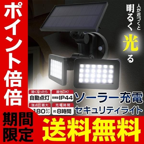 【送料無料】ソーラー充電式 センサーライト 防雨型 LEDポーチライト 人感センサー 自動点灯 セキュリティダブルライト 屋外照明 角度調整 ◇ ダブルライトT