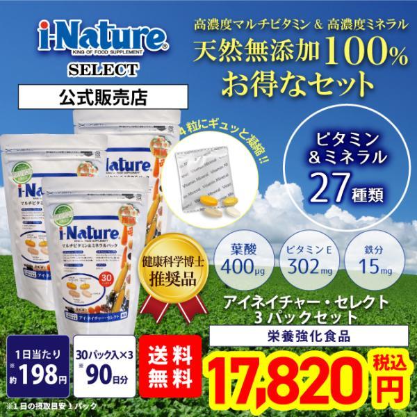アイネイチャー・セレクト お得な3本セット 無添加 天然成分100% 葉酸400μg 高濃度マルチビタミン&高濃度ミネラル i-Nature i-style01
