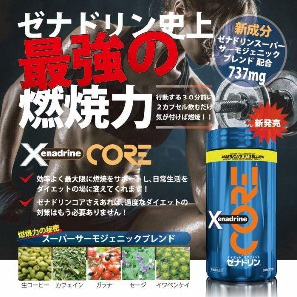 シリーズ最強燃焼 日常生活で無駄なく燃焼を ダイエットサプリメント ゼナドリン コア 安心の正規日本仕様品|i-style01|02