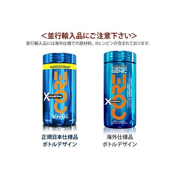 シリーズ最強燃焼 日常生活で無駄なく燃焼を ダイエットサプリメント ゼナドリン コア 安心の正規日本仕様品|i-style01|06
