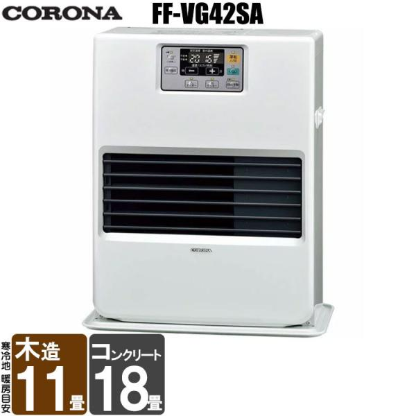  FF式ストーブ コロナ FF式 石油ストーブ 温風 主に11畳用 FF-VG42SA  別置タンク…