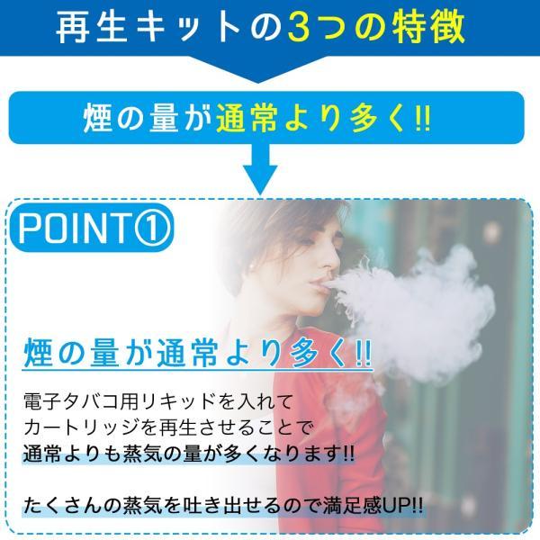 プルームテック カートリッジ Ploom Tech C-Tec カートリッジ 電子タバコ リキッド 再生キット|i-trading|03