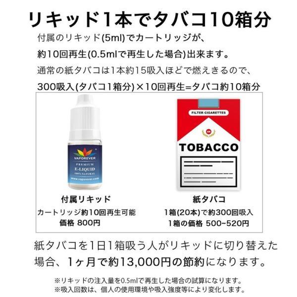 プルームテック カートリッジ Ploom Tech C-Tec カートリッジ 電子タバコ リキッド 再生キット|i-trading|05