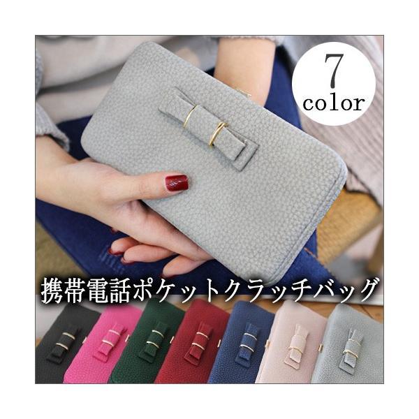 レディース携帯電話ポケットクラッチバッグ 長財布 財布 女性用 ウォレット 小物 札入れ カードホルダー クラッチ リボン