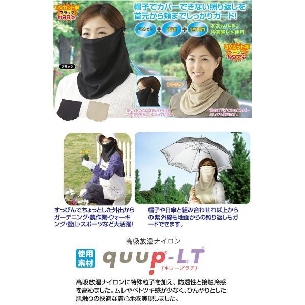 日本製 接触冷感 UVネックカバー フェイスカバー 2WAY すっぴん日よけカバー UVカット率約97% 冷感 ひんやり フェイスマスク フェイスカバー|i-uniko|02