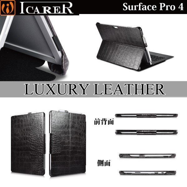 サーフェス プロ6 5 4  surface pro6 ケース カバー 本革 クロコダイル柄 ケース Surface Pro5 レザーケース クロコ型押し 手帳型 ICARER iah-rare-case-shop