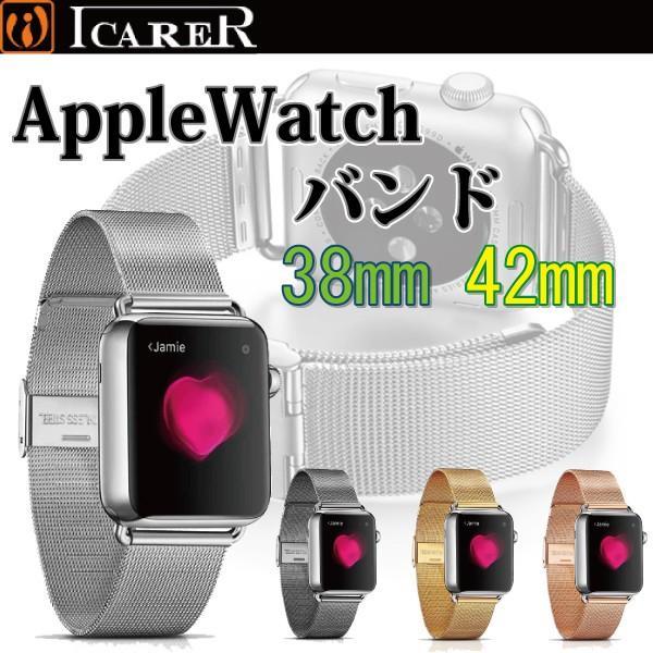 アップルウォッチ AppleWatch バンド ベルト 38mm 42mm 高級 ステンレススチールベルト 交換バンド 時計ベルト 取付け簡単 ビジネス使用もOK ICARER 全4色|iah-rare-case-shop
