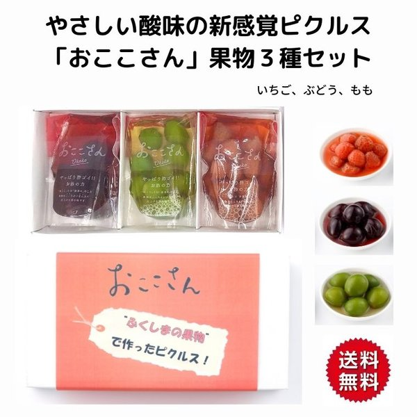 フルーツピクルス「おここさん」3種セット 送料無料 長久保食品 いわき 福島 若桃 いちご ぶどう iandu