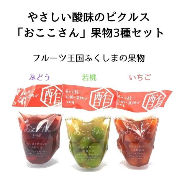フルーツピクルス「おここさん」3種セット 送料無料 長久保食品 いわき 福島 若桃 いちご ぶどう iandu 02