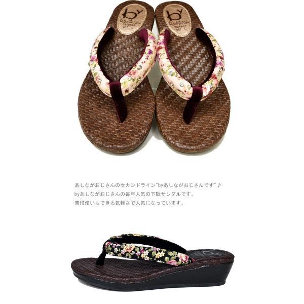 byあしながおじさん 下駄 ゲタ サンダル 靴 8890683