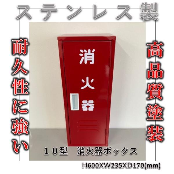 消火器格納箱  ステンレス製 消火器ボックス  10型 1本収納 消火器BOX カラー 赤