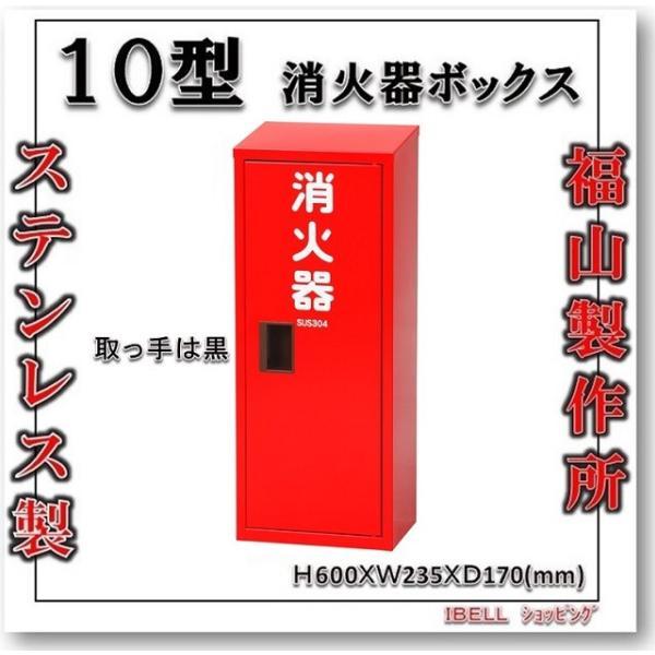 消火器格納箱  消火器ボックス  10型 1本収納 消火器BOX ステンレス製  カラー 赤 (福山製作所製)
