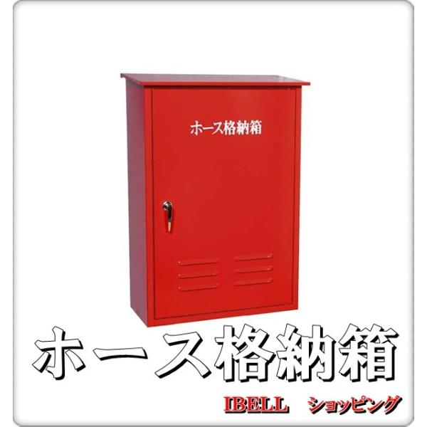 消防・消火 ホース格納箱 1段・架台なし H900XW600XD400 DB6-1L 屋外消火栓ホース格納箱