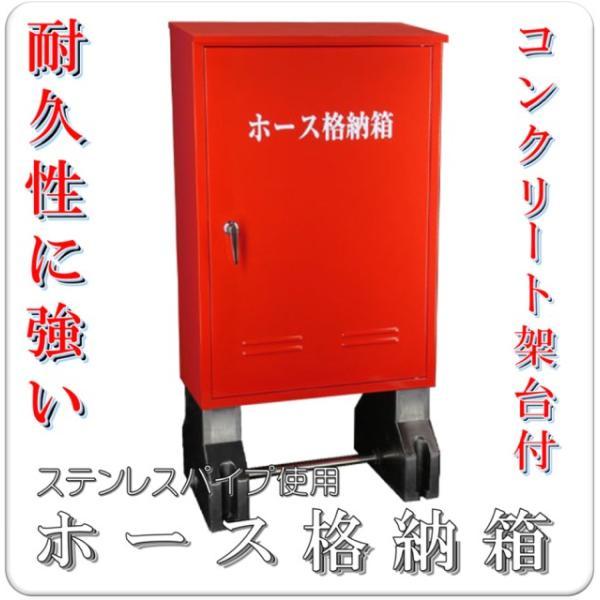 【SUS ステンレス製】消防・消火 ホース格納箱 H900XW600XD270 290H コンクリート架台付  屋外消火栓ホース格納箱
