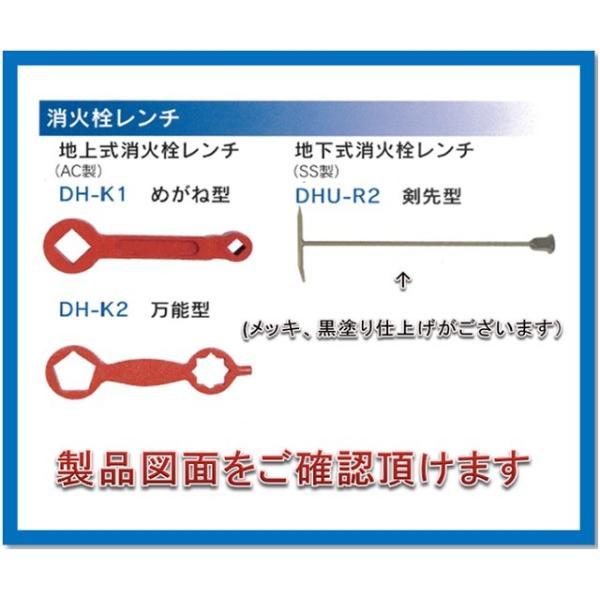 地下式消火栓レンチ DHU-R2 剣先型 <黒塗り> 地下式消火栓キー
