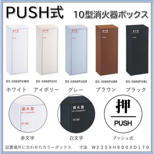 【PUSH式 プッシュ式】【カラー ブラック (黒)】消火器格納箱  消火器ボックス  10型 1本収納 消火器BOX   (品番 DS-5000PUBL)デザイン おしゃれ