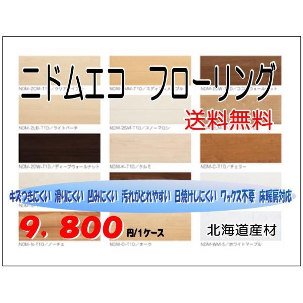 RoomClip商品情報 - ニドムエコ フローリング (キズ 滑り ヘコミ 汚れ 日焼け)にくい NDM-A-T1D アッシュ 1ケース6枚入り 12X303X1818mm
