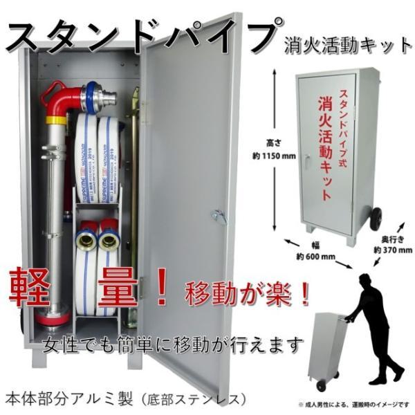 【日本消防検定品】軽量!移動式 消火活動キット 消火活動セット 消火 消防ホース スタンドパイプ式