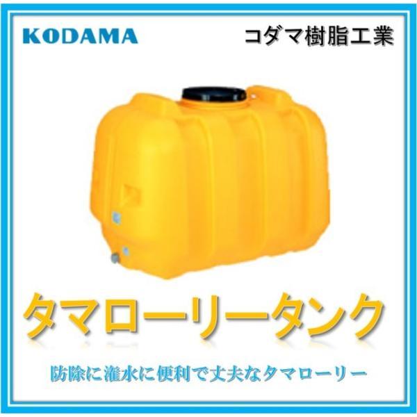 【200L 型式 LT-200】コダマ樹脂工業 雨水タンク タマローリータンク  ECO 雨水貯留タンク 補助金 助成金