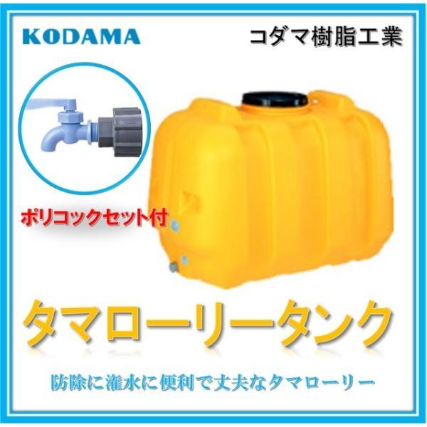 【ポリコック付 200L 型式 LT-200】コダマ樹脂工業 雨水タンク タマローリータンク  ECO 雨水貯留タンク 補助金 助成金