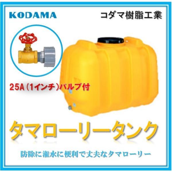 【バルブ25A 1インチ付  300L  型式 LT-300】コダマ樹脂工業 雨水タンク タマローリータンク  ECO 雨水貯留タンク 補助金 助成金