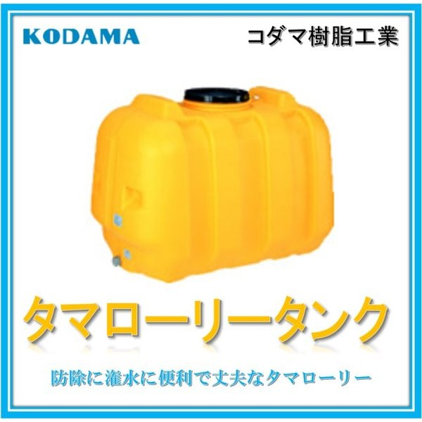 【500L 型式 LT-500】コダマ樹脂工業 雨水タンク タマローリータンク  ECO 雨水貯留タンク 補助金 助成金