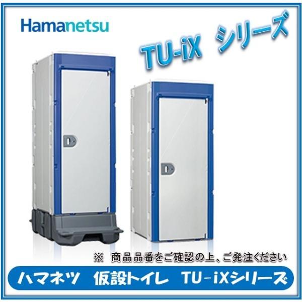 ハマネツ 仮設トイレ TU-iXシリーズ TU-iXMH 水洗タイプ  手洗器