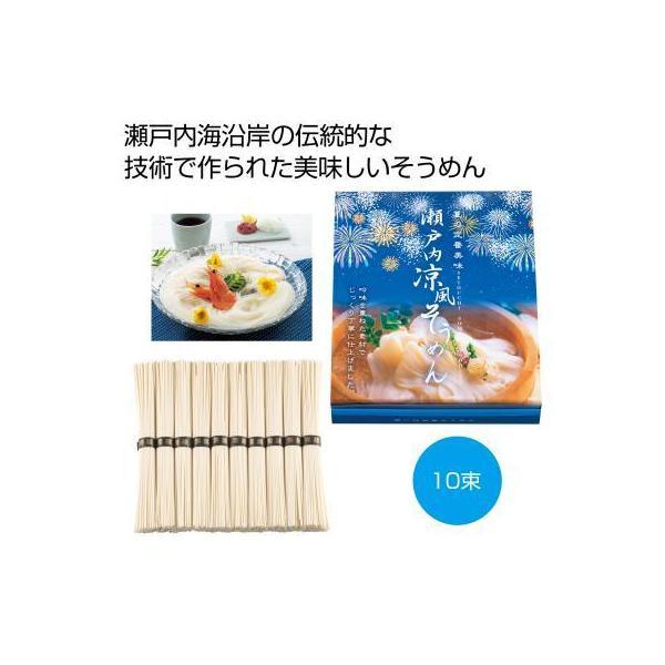 瀬戸内涼風そうめん10束 30箱 素麺 日本製 ギフト 夏 プレゼント ノベルティ 販促 食品 素麺 乾麺