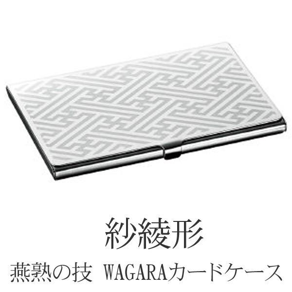 燕熟の技 WAGARAカードケース 紗綾形 EJC-250A ステンレス カードケース 名刺入れ クリスマスプレゼント