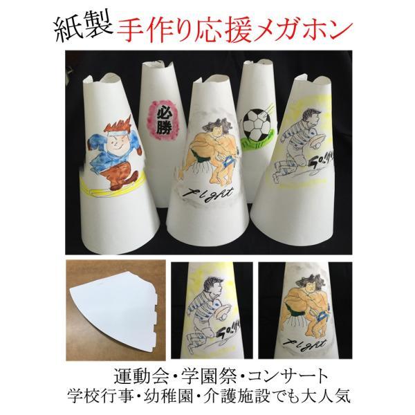 メガホン 手作り 紙製 白地のメガホンにお絵かき・色付け・絵付け・名入れ可能 30枚セット販売