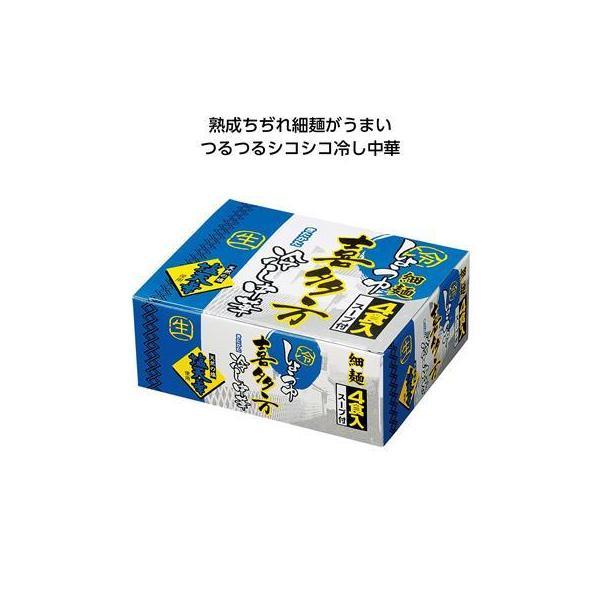 喜多方細麺冷し中華4食入 48箱 日本製 ギフト 夏 冷し中華 プレゼント ノベルティ 販促 食品 素麺 乾麺