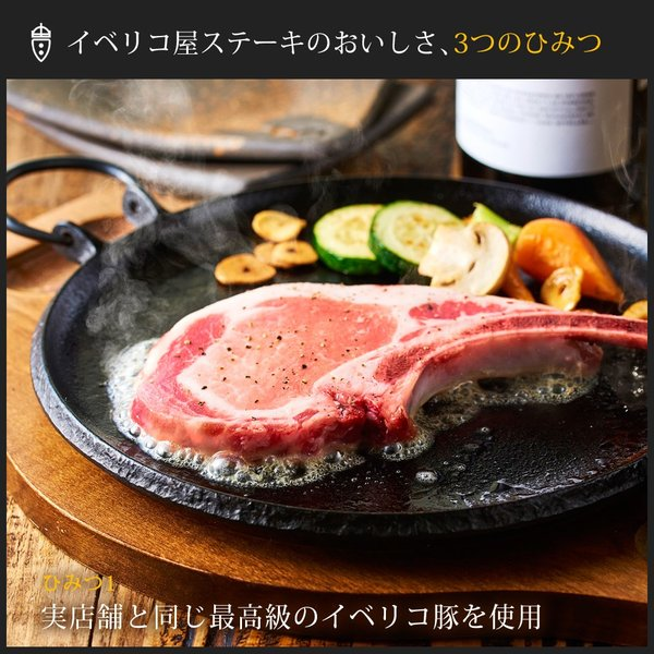 骨付き ステーキ イベリコ豚 5枚入り Lボーンステーキ 骨付き肉 エルボーン 迫力 満点 ステーキ 中元 ギフト 送料無料 冷凍|iberico-ya|02