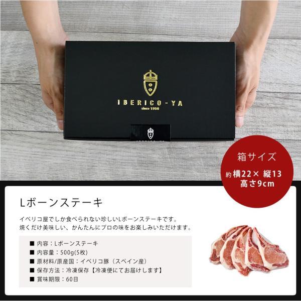 骨付き ステーキ イベリコ豚 5枚入り Lボーンステーキ 骨付き肉 エルボーン 迫力 満点 ステーキ 中元 ギフト 送料無料 冷凍|iberico-ya|09