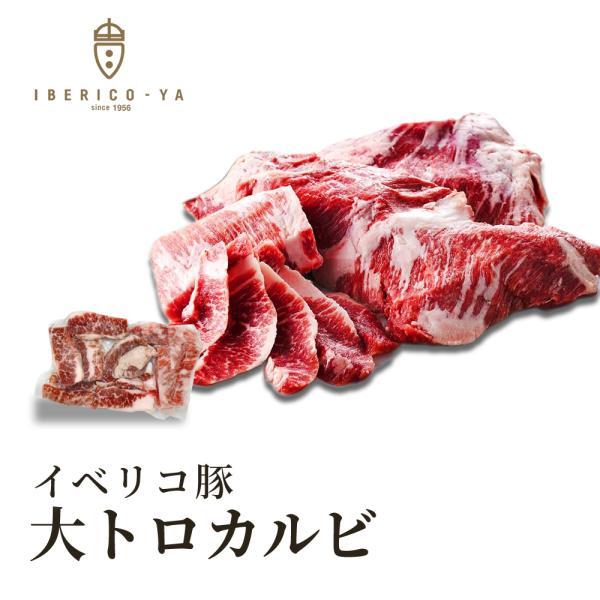イベリコ豚 セクレト 肉 約200g 厚切りカット 大トロカルビ 最高級 レアル・ベジョータ 特上 霜降り BBQ 焼肉 ステーキ 冷凍 イベリコ屋 ※セクレト 200g
