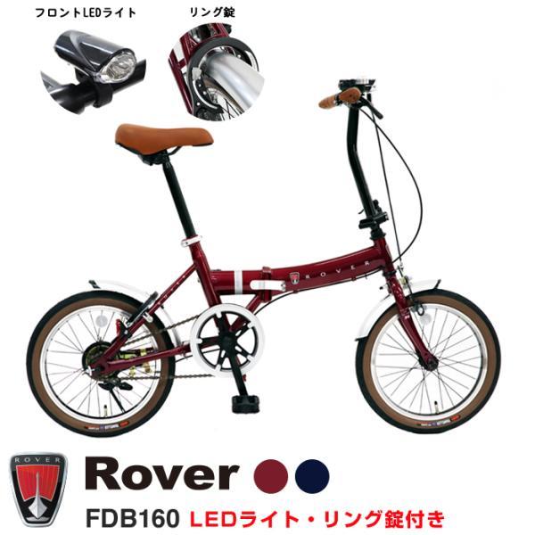 Rover(ローバー) FDB160 16インチ小型コンパクト折りたたみ自転車 クラシック調バイク フロントLEDライト 前後泥除けフェンダー付 【代引不可】