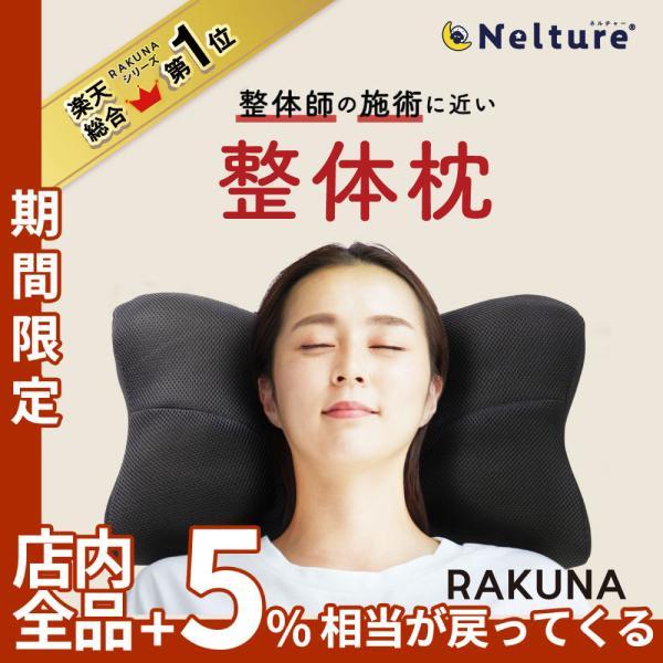 枕 まくら ストレートネック 肩こり 首こり ピロー 整体師 おすすめ ストレートネック RAKUNA整体枕|ibiki-kenkyujyo