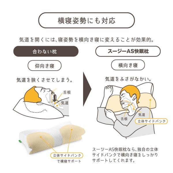 枕 まくら ピロー いびき防止 肩こり 首こり 対策 横向き 低反発 快眠 AS|ibiki-kenkyujyo|12