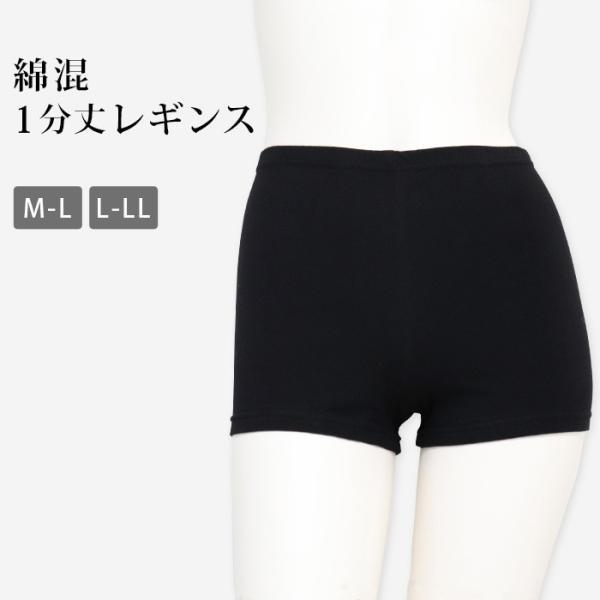 綿混1分丈レギンスインナーレディーススパッツベーシック一分丈スカートパンツ吸汗敏感肌乾燥肌大きいサイズLLインナーパンツ無地ブラ