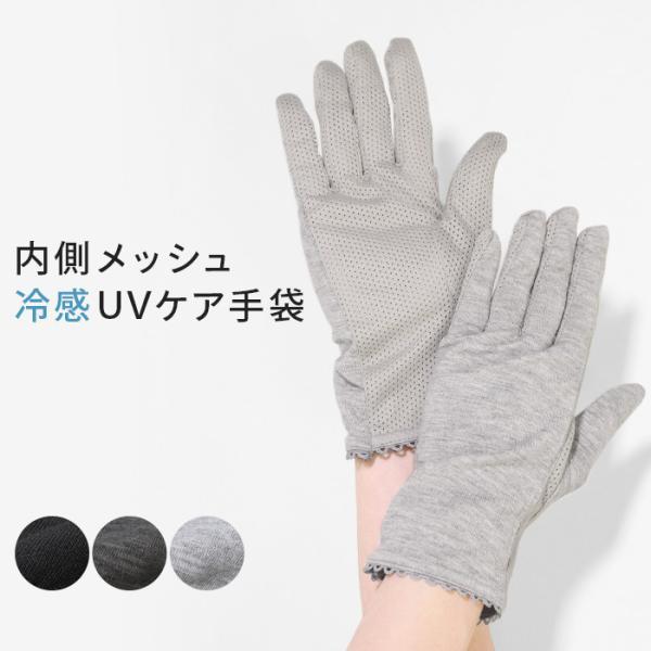 UVケア手袋ショート手袋接触冷感ひんやりクールUVUV対策紫外線対策日焼け対策夏用アームカバーレディース無地メッシュシンプル母の