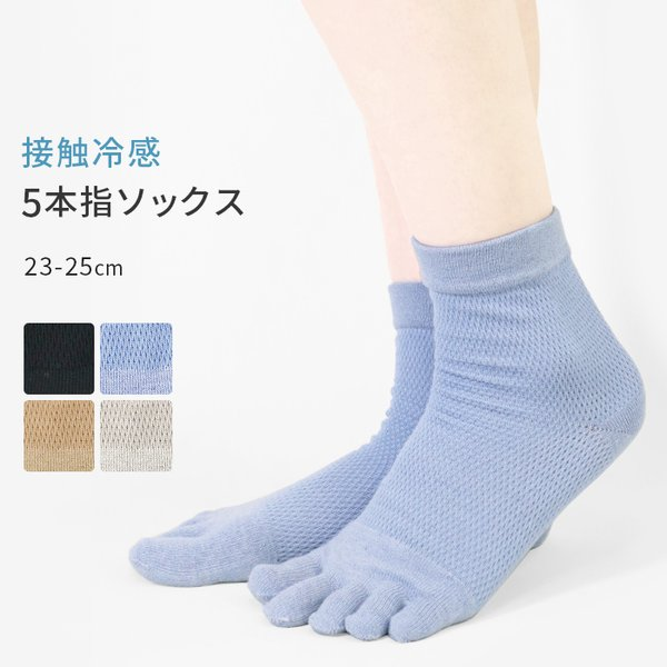 5本指ソックス接触冷感メッシュクルーソックスかかと付き五本指クルー丈靴下ソックス5本指レディースクール涼しい薄手23cm24cm