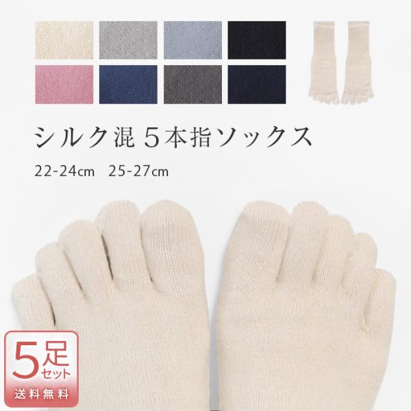 5足セット5本指ソックスシルクコットンかかとなし五本指靴下セットソックス5本指冷え取り絹綿大きいサイズ22cm25cm夏用冬用母