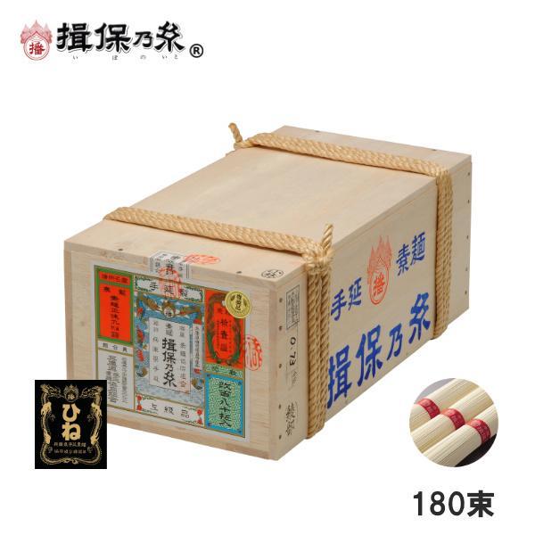 手延素麺 揖保乃糸 ひね物 上級品 50g×180束 赤帯 そうめん 荒木箱 /F上9K/