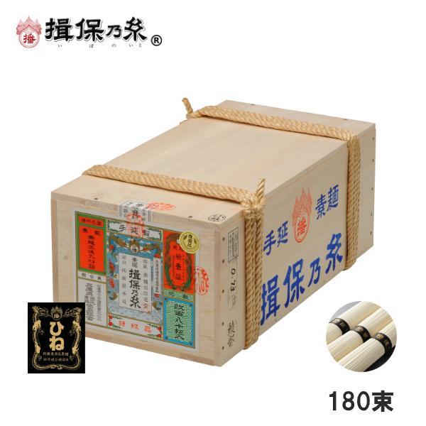 手延素麺 揖保乃糸 ひね物 特級品 50g×180束 黒帯 そうめん 荒木箱 /F特9K/